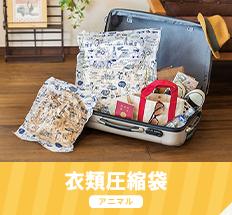 衣類圧縮袋(アニマル/ストライプ)